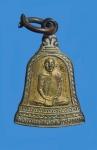 หรียญหลวงพ่อพรหม วัดช่องแค พิมพ์ระฆัง(N44349)