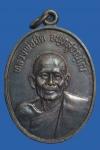 เหรียญหลวงพ่อยิด วัดอินจำปา จ.เพชรบุรี (N44411)