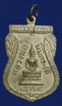 เหรียญหลวงพ่อนิมิตร 7 สี เสาร์ 5 (N44400)