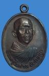 เหรียญพระครูไพศาลชัยกิจ(ปู่) วัดหนองทาระภู อ.หันคา จ.ชัยนาท (N44399)