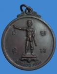 เหรียญเจ้าพ่อขุนด่าน จ.ตราด (N44398)