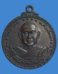 เหรียญหลวงพ่อสมชาย วัดเขาสุกิม จ.จันทบุรี (N44397)