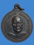 เหรียญหลวงปู่แหวน วัดดอยแม่ปั่ง อายุ 85 ปี รุ่นทูลเกล้า จ.เชียงใหม่ (N44395)