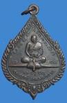 เหรียญหลวงพ่อจาด วัดหลวงชม จ.ปราจีนบุรี (N44393)