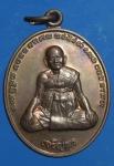เหรียญเจริญพรบน หลวงปู่หงษ์ พรหมปัญโญ สุสานทุ่งหนองมน จ.สุรินทร์ (N44391)