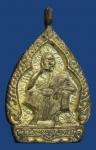 เหรียญหลวงพ่อคูณ รุ่นเสาร์ 5 วัดบ้านไร่ อ.ด่านขุนทด โคราช (N44385)