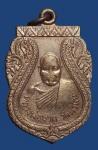 เหรียญหลวงพ่อนาค วัดหัวหิน ประจวบคีรีขันธ์ (N44386)