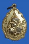 เหรียญหลวงพ่อเทียม วัดกษัตราธิราชวรวิหาร อยุธยา (N44453)