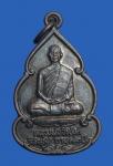 เหรียญหลวงพ่อวิริยังค์ อายุ73ปี ปี36 วัดธรรมมงคล กทม. (N44447)