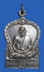 เหรียญหลวงพ่อเงิน รุ่นพิเศษเทอดพระเกียรต สปจ.2530 (N44445)