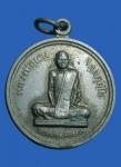 เหรียญกลมหลวงพ่อผาง วัดอุดมคงคาคีรีเขต จ.ขอนแก่น (N44442)