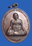 เหรียญเจริญพร หลวงปู่หงษ์ สุสานทุ่งมนต์ จ.สุรินทร์ (N44441)