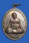 เหรียญเจริญพร หลวงปู่หงษ์ สุสานทุ่งมนต์ จ.สุรินทร์ (N44440)