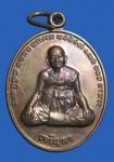 เหรียญเจริญพร หลวงปู่หงษ์ สุสานทุ่งมนต์ จ.สุรินทร์ (N44439)