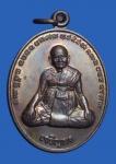 เหรียญเจริญพร หลวงปู่หงษ์ สุสานทุ่งมนต์ จ.สุรินทร์ (N44437)