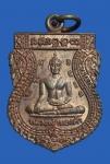เหรียญหลวงพ่อทองคำ วัดไตรมิตร กทม. (N44432)