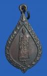 เหรียญพระญาณวิทยาคมเถร(คูณ ปริสฺทโธ) วัดบานไร่ จ.นครราชสีมา (N44430)