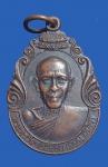 เหรียญพระครูวิสุทธิสิริชัย หลวงพ่อออน อมโร วัดชัยศรี จ.บุรีรัมย์ (N44428)