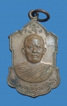 เหรียญพระอาจารย์เนื่อง กิตติธโร หลังนางกวัก ปี 2516 (N44495)