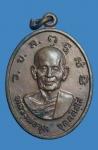 เหรียญหลวงพ่อจุล วัดเขาเหลือ จ.ราชบุรี อายุ 87 ปี  (N44494)