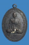 เหรียญหลวงพ่อเล็ก วัดทุ่งเบญจา จันทบุรี (N44493)