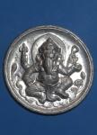 เหรียญพระพิฆเนศ อาจารย์หนูกันภัย จ.ปทุมธานี (N44489)