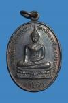 เหรียญหลวงพ่อโต (วิหารลอย) จ.สุโขทัย (N44486)