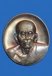 เหรียญกลม หลวงปู่ทวด รุ่นสามัคคี กฐินร่วมใจ สันติสุข (N44485)