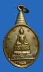 เหรียญพระชัยหลังช้าง หลัง ภปร (N44482)