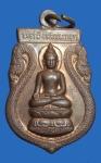 เหรียญพระพุทธ (N44479)