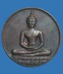 เหรียญลายสือไทย 2526 ที่ระลึกฉลอง 700 ปี (N44475)