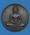 เหรียญลายสือไทย 2526 ที่ระลึกฉลอง 700 ปี (N44474)