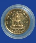 เหรียญพระพุทธชินราช พิษณุโลก (N44469)