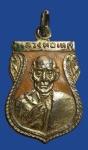 เหรียญหลวงพ่อเทศ วัดสระทะเล จ.นครสวรรค์ (N44462)