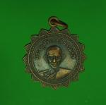 11913 เหรียญพระครูประภาสธรรมารส วัดโบสถ์ อ่างทอง ปี 2508 เนื้อทองแดง 89