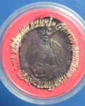 เหรียญครูบาเจ้าศรีวิชัย ปี 2541 รุ่นพระธาตุดอยสุเทพ วัดพระธาตุดอนสุเทพวรมหาวิหาร