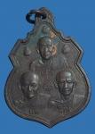 เหรียญ 3 บูรพาจารย์ เสาร์ มั่น สิงห์ วัดพรหมเสนาราม จ.ปราจีนบุรี (N44528)