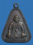 เหรียญหลวงพ่อเปลี่ยน วัดใต้ รุ่นพิเศษ จ.กาญจนบุรี (N44527)
