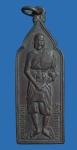 เหรียญหลวงปู่คำแสน วัดท่าแหน หลวงพ่อเกษม ปลุกเสก ปี 24 (N44526)