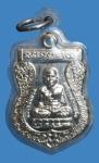 เหรียญเสมาหลวงพ่อทวด หลัง พระครูวิสัยโสภณ(ทิม) ปี55 (N44517)