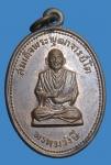 เหรียญหลวงพ่อโต ที่ระลึกในงานฌาปนกิจ คุณพ่อสุพจน์ อัศวานุวัตร (N44516)