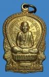 เหรียญพระครูวิทิตพัชราจาร หลวงพ่อประเทือง เสาร์ 5 จ.เพรชบูรณ์ (N44514)