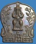 เหรียญพระสุปฏิปันโน ศิษย์ ทร. บูชาครู (N44512)