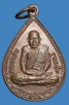 เหรียญหลวงพ่อหิน วัดป่าหินสูง จ.ราชบุรี ปี 43 (N44510)