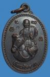 เหรียญยิ้มแล้วรวย ครูบาเหนือชัย วัดถ้ำอาชาทอง เชียงราย (N44506)