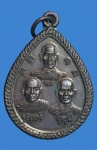 เหรียญหลวงพ่อคง/สุรินทร์/บุญมี วัดศิลาดาด อ.ภูเขียว จ.ชัยภูมิ (N44566)