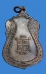 เหรียญอนุสรณ์หลวงพ่อแก้ว อดีตเจ้าอาวาสวัดสามเรือน จ. อยุธยา (N44564)