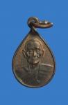 เหรียญหลวงปู่สาม รุ่นสร้างศาลาเมตตา สุรินทร์ (N44559)