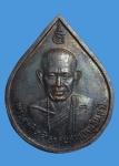 เหรียญหลวงพ่อหนูอินทร์ วัดภูปอ จ.กาฬสินธุ์ ปี2538 (N44551)