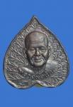 เหรียญใบโพธิ์ หลวงพ่อเปิ่น วัดบางพระ นครปฐม (N44537)